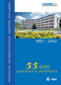 55 лет успешного развития. — 2012