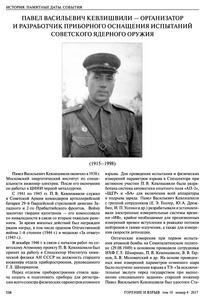 Адушкин В. В., Сулимов А. А. Павел Васильевич Кевлишвили. — 2017