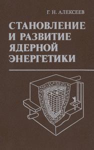 Алексеев Г. Н. Становление и развитие ядерной энергетики. — 1990