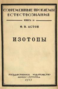 Астон Ф. В. Изотопы. — 1923
