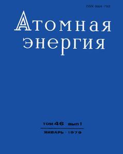 Атомная энергия. Том 46, вып. 1. — 1979