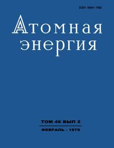 Атомная энергия. Том 46, вып. 2. — 1979