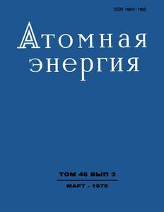 Атомная энергия. Том 46, вып. 3. — 1979