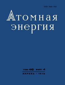 Атомная энергия. Том 46, вып. 4. — 1979