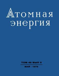 Атомная энергия. Том 46, вып. 5. — 1979