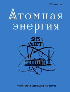 Атомная энергия. Том 46, вып. 6. — 1979