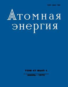 Атомная энергия. Том 47, вып. 1. — 1979