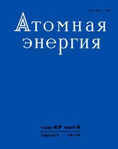 Атомная энергия. Том 47, вып. 2. — 1979