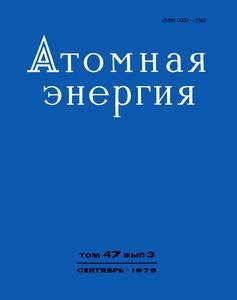 Атомная энергия. Том 47, вып. 3. — 1979