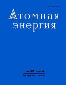 Атомная энергия. Том 47, вып. 4. — 1979