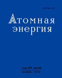 Атомная энергия. Том 47, вып. 5. — 1979