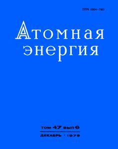 Атомная энергия. Том 47, вып. 6. — 1979