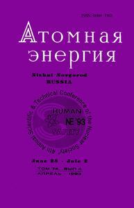 Атомная энергия. Том 74, вып. 4. — 1993