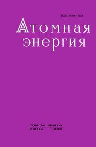 Атомная энергия. Том 74, вып. 6. — 1993