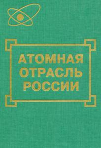 Атомная отрасль России: События. Взгляд в будущее. — 1998