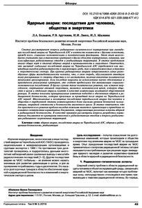 Большов Л. А. и др. Ядерные аварии: последствия для человека, общества и энергетики. — 2016