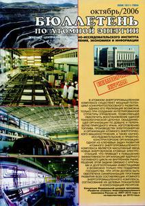 Бюллетень по атомной энергии. — 2006. — № 10