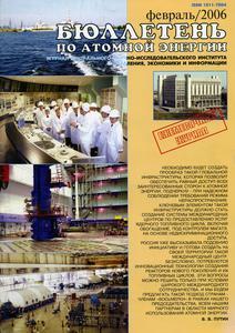 Бюллетень по атомной энергии. — 2006. — № 2