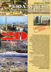Бюллетень по атомной энергии. — 2006. — № 4