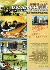 Бюллетень по атомной энергии. — 2006. — № 9