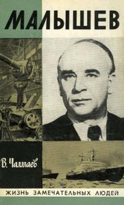 Чалмаев В. А. Малышев. — 1981