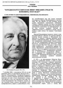 Черешнев В. А. и др. «Я родился русским и не вижу никаких средств изменить этот факт». — 2000
