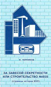 Черников В. За завесой секретности, или Строительство № 859. — 1995