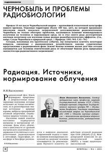 Чернобыль и проблемы радиобиологии. — 2001