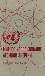 Ядерное горючее и реакторные металлы. — 1959