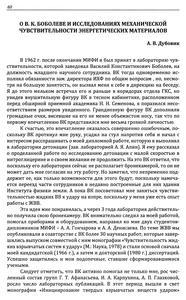 Дубовик А. В. О В. К. Боболеве и исследованиях механической чувствительности энергетических материалов. — 2015