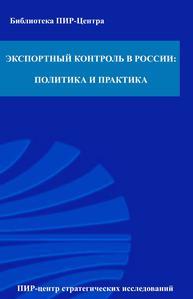 Экспортный контроль в России: политика и практика. — 2000