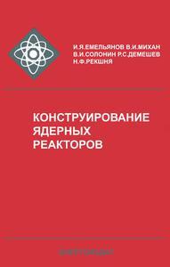 Емельянов И. Я. и др. Конструирование ядерных реакторов. — 1982