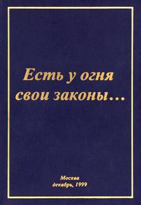 Есть у огня свои законы... — 1999