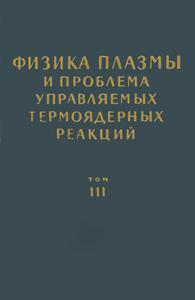 Физика плазмы и проблема управляемых термоядерных реакций. Т. 3. — 1958