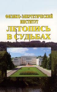 Физико-энергетический институт: летопись в судьбах. — 2006