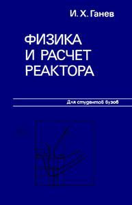Ганев И. Х. Физика и расчет реактора. — 1992