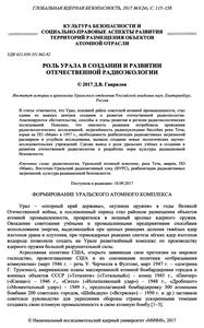 Гаврилов Д. В. Роль Урала в создании и развитии отечественной радиоэкологии. — 2017