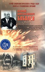 Герой социалистического труда СССР, лауреат Сталинских премий Василий Константинович Боболев. — 2015