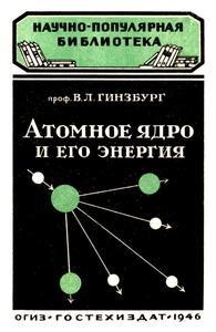 Гинзбург В. Л. Атомное ядро и его энергия. — 1946