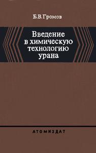 Громов Б. В. Введение в химическую технологию урана. — 1978