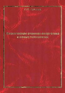 Грязнов Г. М. Космическая атомная энергетика и новые технологии. — 2007