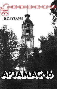 Губарев В. С. Арзамас-16. — 1992