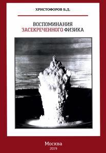 Христофоров Б. Д. Воспоминания засекреченного физика. — 2019