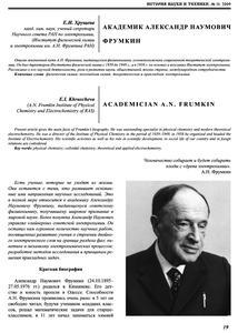 Хрущева Е. И. Академик Александр Наумович Фрумкин. — 2009