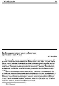 Хвостова М. С. Проблемы радиоэкологической реабилитации арктических морей России. — 2011