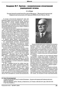 Ильин Л. А. Академик Ф. Г. Кротков — основоположник отечественной радиационной гигиены. — 2016