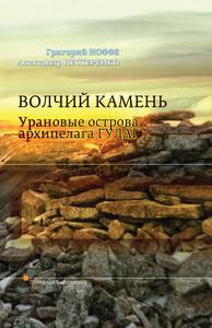 Иоффе Г. А., Нестеренко А. В. Волчий камень. — 2015