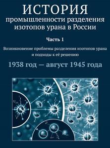 История промышленности разделения изотопов урана в России. Ч. 1. — 2015
