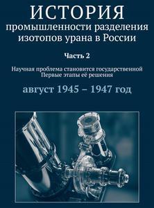 История промышленности разделения изотопов урана в России. Ч. 2. — 2015