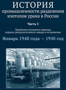 История промышленности разделения изотопов урана в России. Ч. 3. — 2015